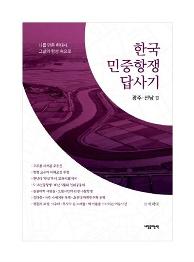 이혜영의 <한국 민중항쟁 답사기 광주·전남 편>