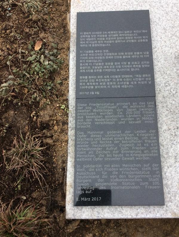 독일 비젠트시 네팔 히말라야 공원 소녀상의 비문 현재 이 비문은 일본정부의 압박으로 더 이상 존재하지 않는다.