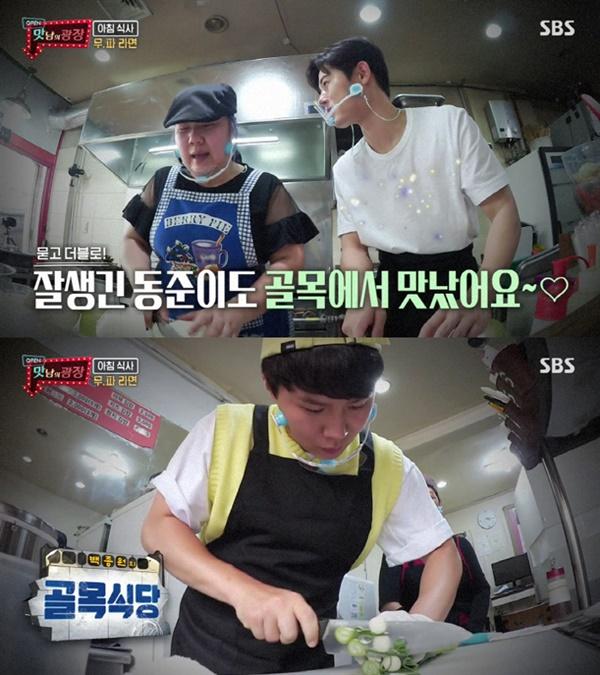 지난 28일 방영된 SBS '맛남의 광장' 중 한 장면.