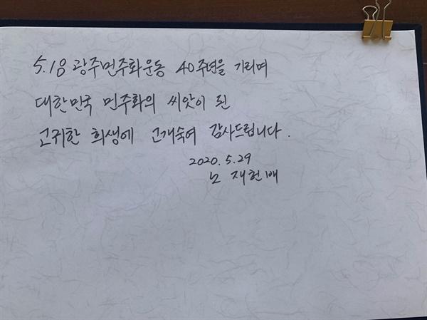 노재헌씨가 5.18 국립묘지 방명록에 쓴 내용