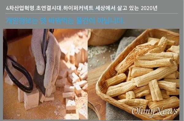 박중현 경기북부지방경찰청 사이버수사관 ppt 캡처