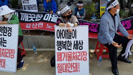 폐기물 처리장 반대 피켓을 들고 있는 갈산 주민