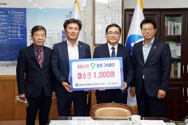 한국자유총연맹 창원시지회, 창원시에 마스크 1000매 기탁.
