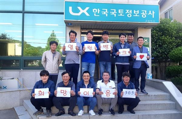 한국국토정보공사 고성지사, 희망이음365열린뱅크 후원.