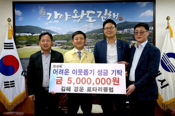 김해 경운로타리클럽, 성금 기탁.