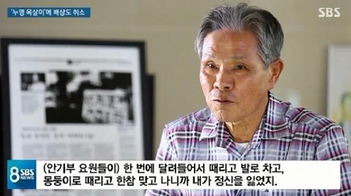 간첩조작사건의 피해자 박동운씨