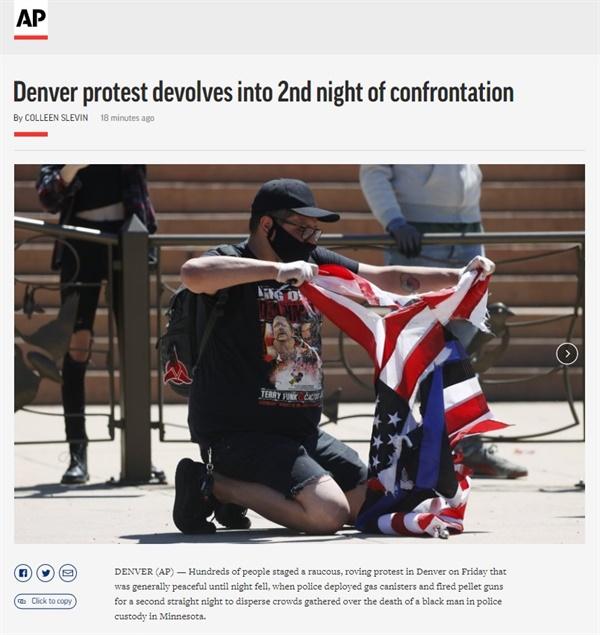 미국 전역에서 벌어진 흑인 남성 조지 플로이드 사망 사건에 대한 항의 시위를 보도하는 AP통신 갈무리.