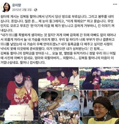 30일, 윤미향 의원이 <조선일보> 보도를 반박하기 위해 페이스북에 공개한 2012년 2월 3일 자신의 페이스북 글.