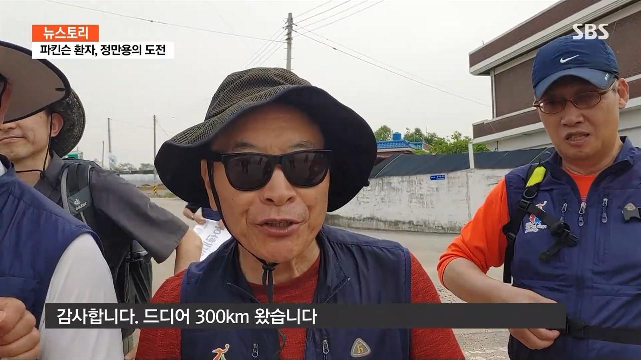 SBS <뉴스토리> '파킨슨 환자, 정만용의 도전' 편의 한 장면