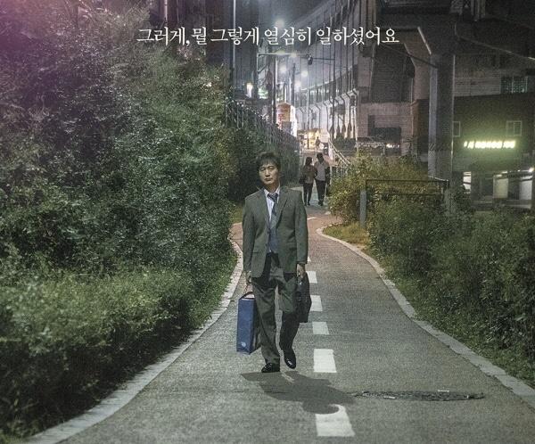 '은퇴 위기에 처한 50대 세일즈맨 정차식을 통해 가족과 삶에 대해 돌아보는 드라마'라고 소개되어 있는 JTBC '루왁인간' 한 장면