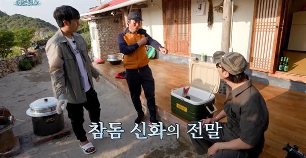 지난 29일 방송된 <삼시세끼-어촌편5>의 한 장면
