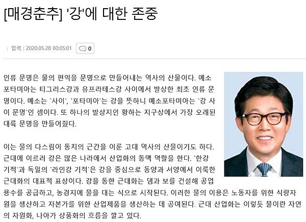 지난 5월 28일 <매일경제>에 실린 조명래 환경부장관의 기고 글.