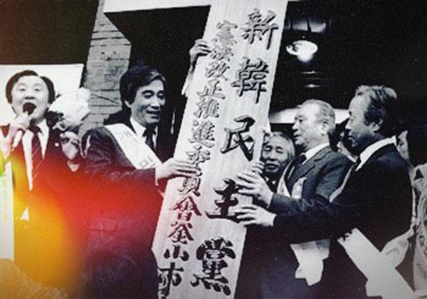 신민당 헌법개정추진위원회 부산시지부 현판식(왼쪽부터 김영삼, 이민우, 이기택, 문정수)