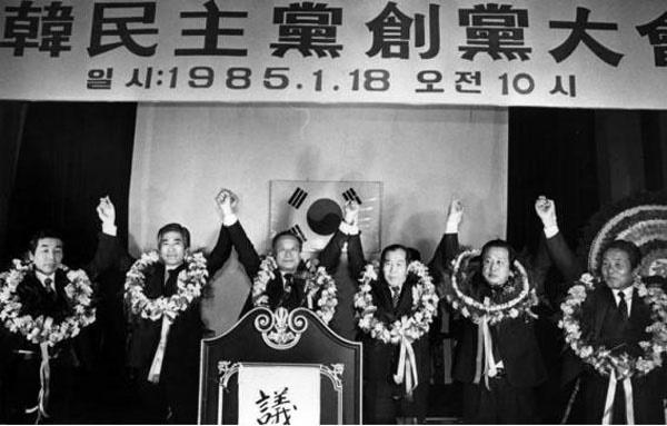 신한민주당(신민당) 창당대회(1985. 1. 18.)