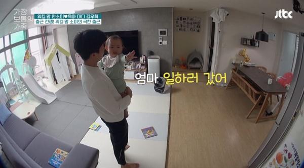 지난 30일 방송된 JTBC 예능 <가장 보통의 가족>의 한 장면
