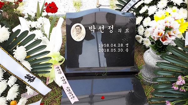 40년전 광주민주화투쟁에 헌신했던 박선정은 고인이 되어 5.18제2국립묘역에 안장됐다. 2020년 5월 30일은 그가 세상을 떠난지 2주기가 되는 날이다.