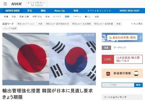 한국과 일본의 수출규제 갈등을 보도하는 NHK 뉴스 갈무리.