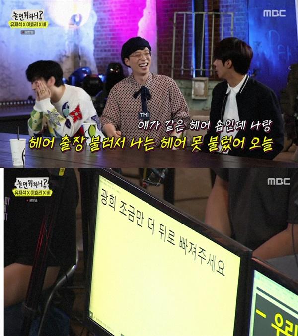 지난달 30일 방영된 MBC '놀면 뭐하니'의 한 장면