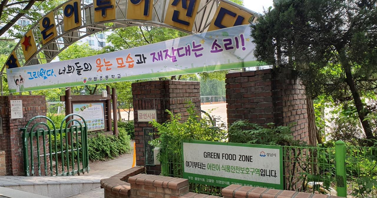 경기 성남시가 관내 어린이 식품 관련 업소 집중 점검에 나선다.?