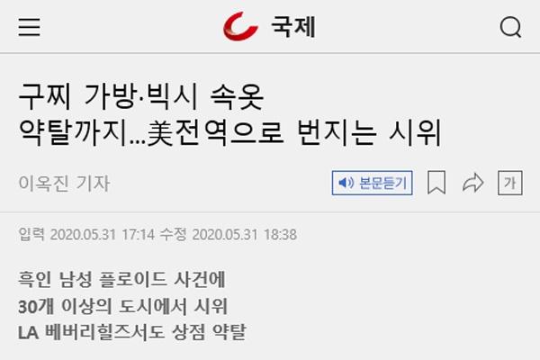 5월 31일 자 <조선일보> 기사
