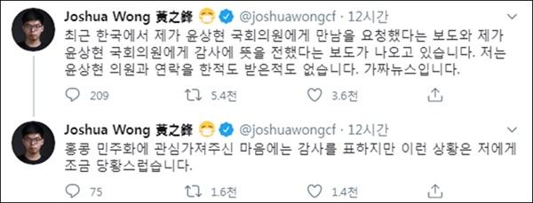 한국 언론의 보도에 대해 조슈아 윙이 트위터에 올린 글. 조슈아 윙은 윤상현 의원에게 연락한 적도 받은 적도 없다고 밝혔다.