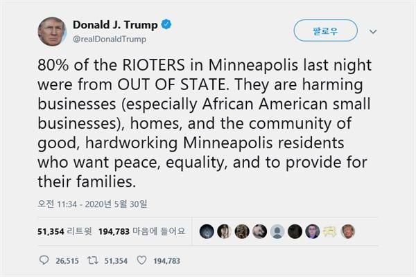 """도널드 트럼프 미 대통령의 트윗. """"어젯밤 미니애폴리스의 폭도들 중 80%는 주 외부에서 왔다."""""""