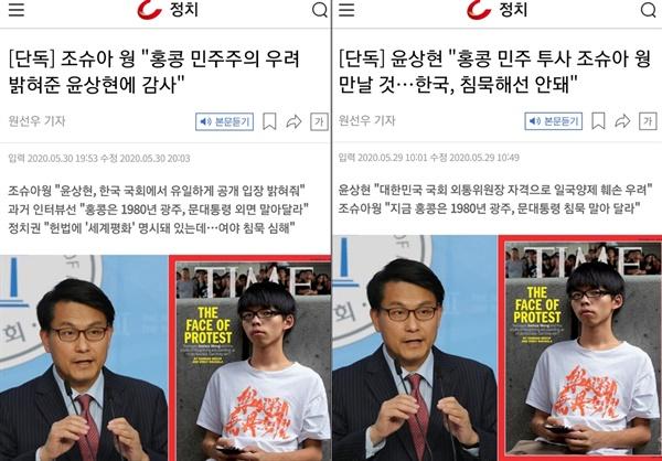 '조선일보'의 '조슈아 윙-윤상현' 관련 보도. 이미지 왼쪽은 5월 30일 기사, 오른쪽은 5월 29일 기사다.