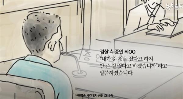 <뉴스타파>가 보도한 '검찰의 '삼인성호' 작전..모해위증교사'의 한 장면