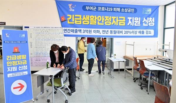 부여군여성문화회관에 설치된 정부 긴급재난지원금 전담 창구.
