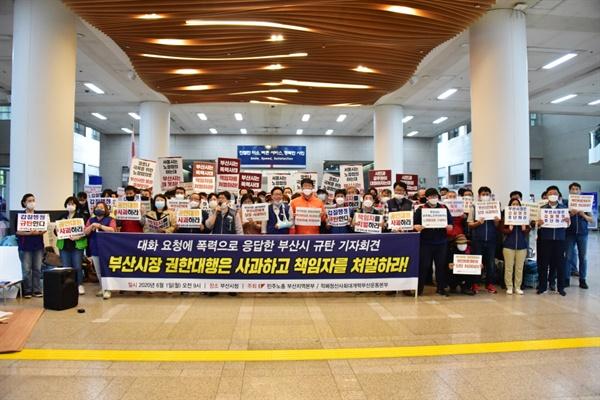 대화 요청에 폭력으로 응답한 부산시 규탄 기자회견