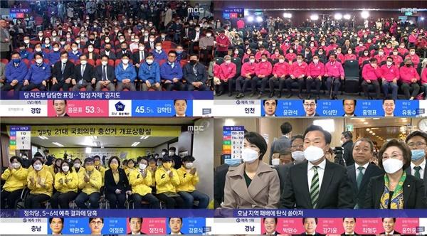 △ 민주당?통합당?정의당?민생당의 선거상황실 보여준 MBC 개표방송(4/15)
