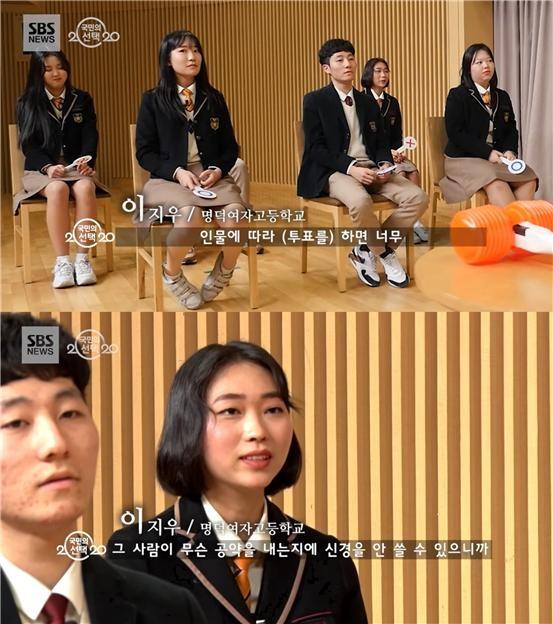 △ SBS 개표방송 중 '재재의 스쿨어택' 코너 일부(4/15)
