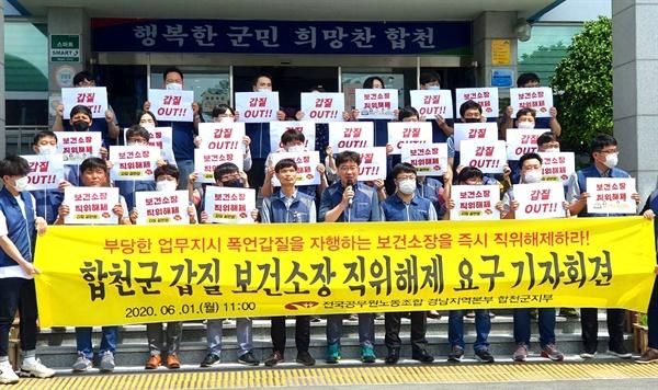전국공무원노동조합 합천군지부는 6월 1일 합천군청 현관 앞에서 기자회견을 열어 보건소장의 직위해제를 요구했다.