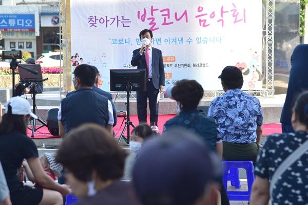 6월 1일 저녁 진주시청 광장에서 열린 '코로나19 극복 찾아가는 음악회'.