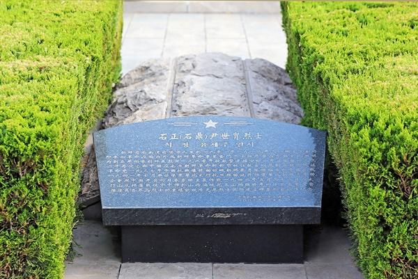 타이항산에서 허베이성 한단시 진지루위 열사능원으로 이장된 석정 윤세주의 묘와 비석