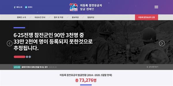 미등록 참전유공자 발굴 캠페인 홈페이지