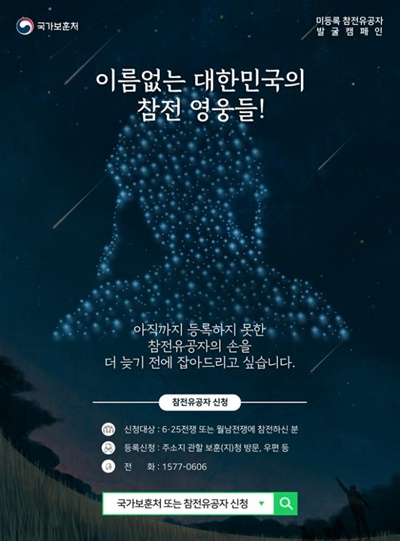 미등록 참전유공자 발굴 캠페인 포스터