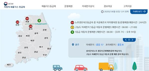 환경부가 운영하는 자동차배출가스 등급제 홈페이지.