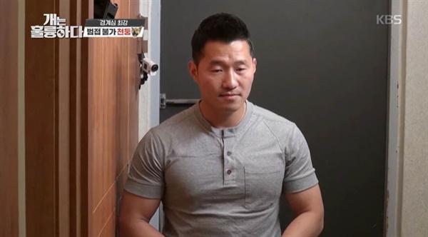 1일 방송된 KBS 2TV <개는 훌륭하다>의 한 장면
