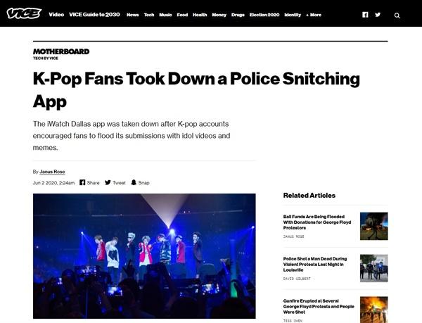k팝 팬들이 미국 경찰의 불법 시위 신고 앱을 마비시킨 사건을 보도하는 <바이스> 갈무리.