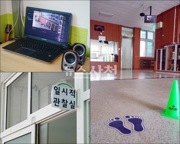 학교 현장은 방역 지침을 철저하게 지키는 듯 보였다. 사진 오른쪽부터 시계 반대방향으로 중앙현관에 설치된 열화상 카메라, 교무실에 연결된 열화상 카메라 화면, 일시적 관찰실 모습.