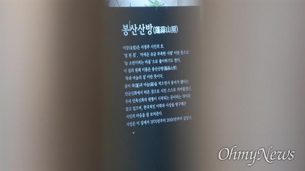 사당역 6번 출구 뒤쪽에는 친일인명사전에 오른 미당 서정주의 시비가 세워져 있다. 그곳에서 걸어서 10분 거리에 미당이 살던 집이 기념관이 돼 운영 중이다. 서울대학교 정문 관악산 입구에는 미당의 시가 새겨진 거대한 석비가 자리해 있다.