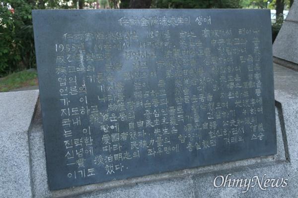 서울대공원 정문 앞에는 국가공인 친일파 김성수의 거대한 동상이 자리해 있다. 인촌 김성수 옆쪽으로 조명하 지사와 신채호 선생의 동상도 함께 서 있다.