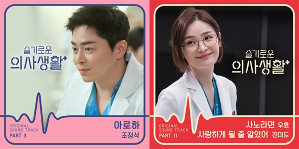 tvN 드라마 '슬기로운 의사생활' OST 표지.  출연배우 조정석, 전미도가 부른 곡들이 현재 주요 음원 순위를 석권하고 있다.