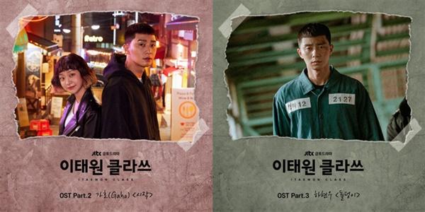 JTBC 드라마 '이태원 클라쓰' OST 표지.  역동성을 담은 가호, 하현우 등의 노래는 드라마 속 내용과 좋은 조화를 이루며 큰 사랑을 받았다.