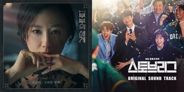 2020년 상반기 높은 시청률을 기록했던 JTBC '부부의 세계', SBS '스토브리그' OST 표지