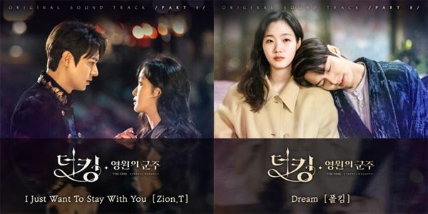 제작비 300억원 이상이 투입된 SBS '더 킹 : 영원의 군주' OST 표지