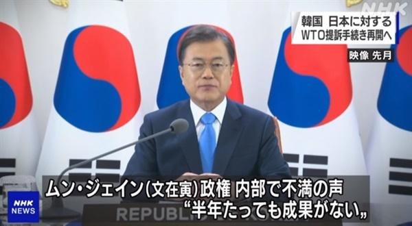한국 정부의 일본 수출규제 세계무역기구(WTO) 제소 재개 발표를 보도하는 NHK 뉴스 갈무리.