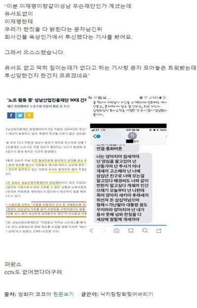 이재명 경기도지사에 대한 가짜뉴스 중 '이재명 지사의 30년 지기 친구 살해설' 게시물