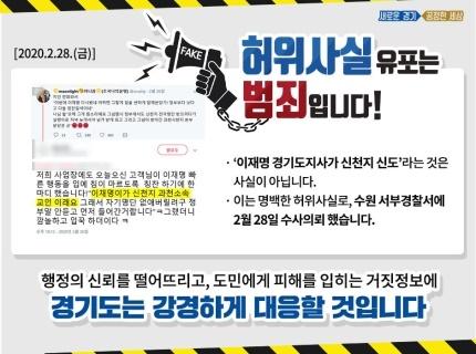 이재명 경기도지사에 대한 가짜뉴스 중 '이재명 신천지 신도설'에 대해 경기도가 '허위사실 유포는 범죄'라고 경고했다.